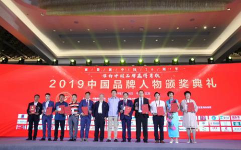 2019中国品牌领军人物:颜振清先生对富硒强国路的上下求索