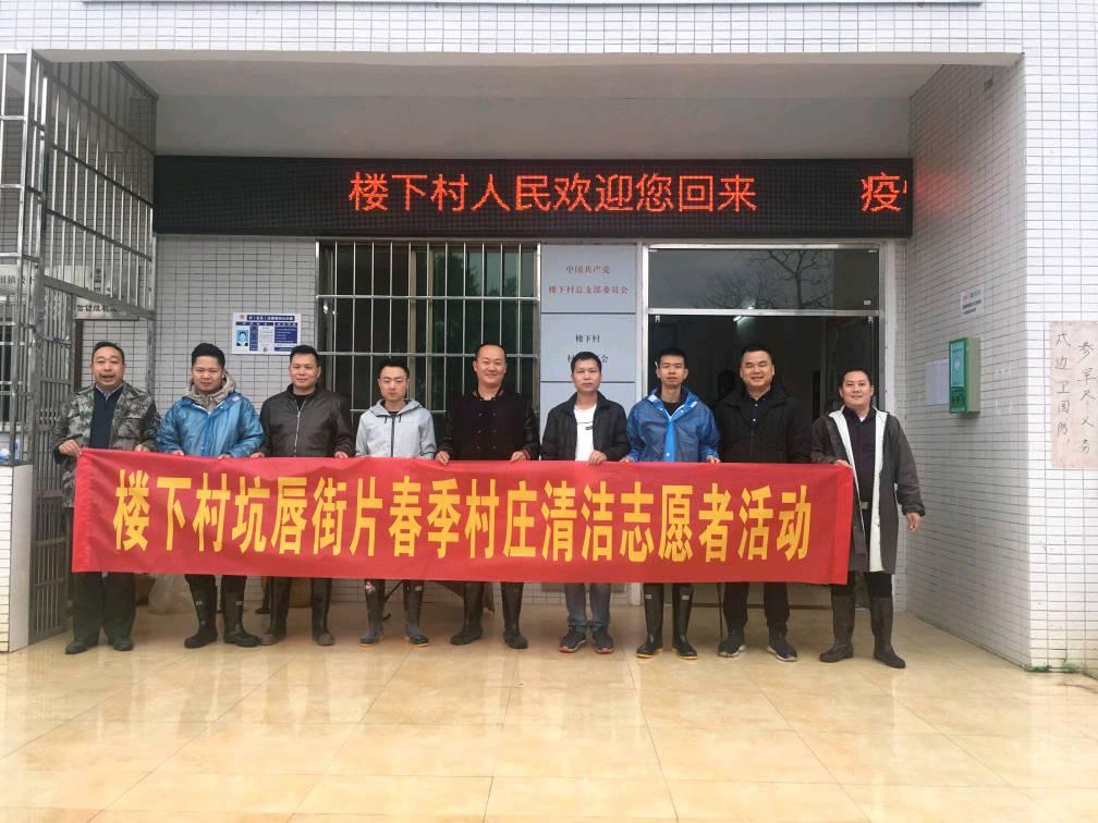 广东省乐昌市楼下村新乡贤志愿积极参与村庄清洁行动
