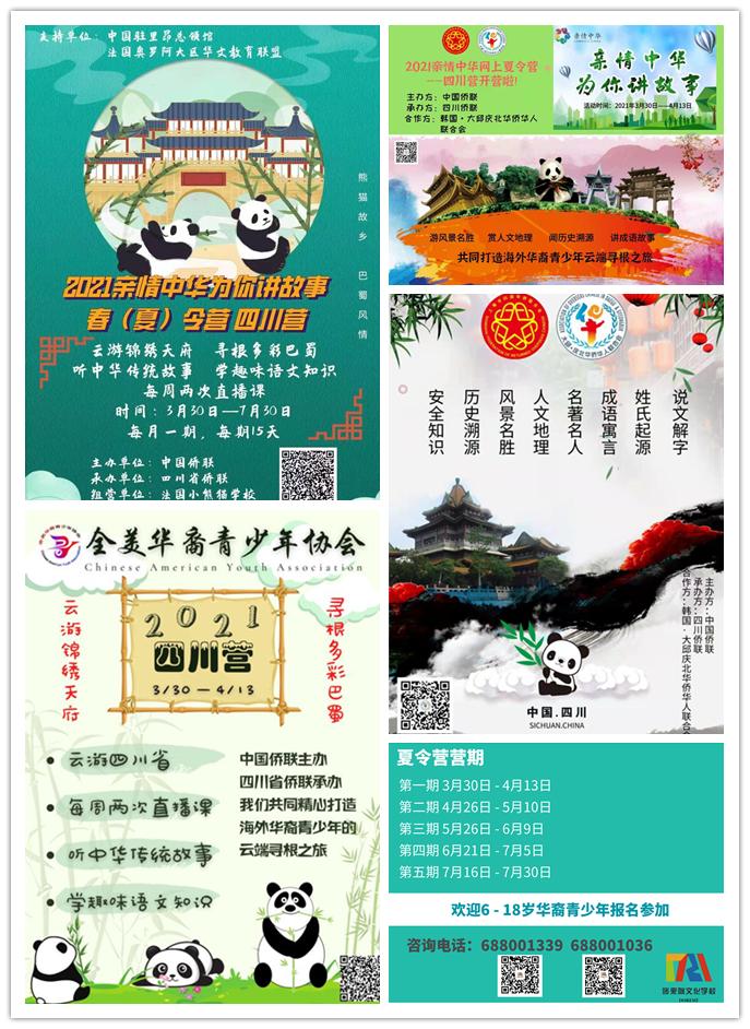 """021""""亲情中华·为你讲故事""""网上夏(春)令营四川营开营啦""""/"""