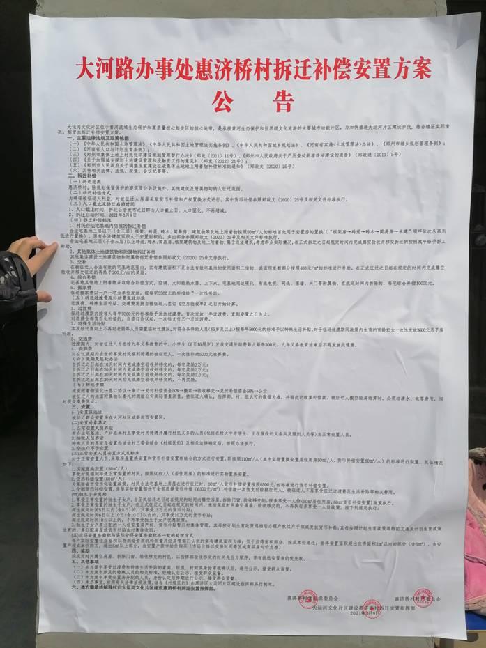 """郑州市""""惊现""""不以事实胡乱鉴定惠济桥村拆迁房屋"""
