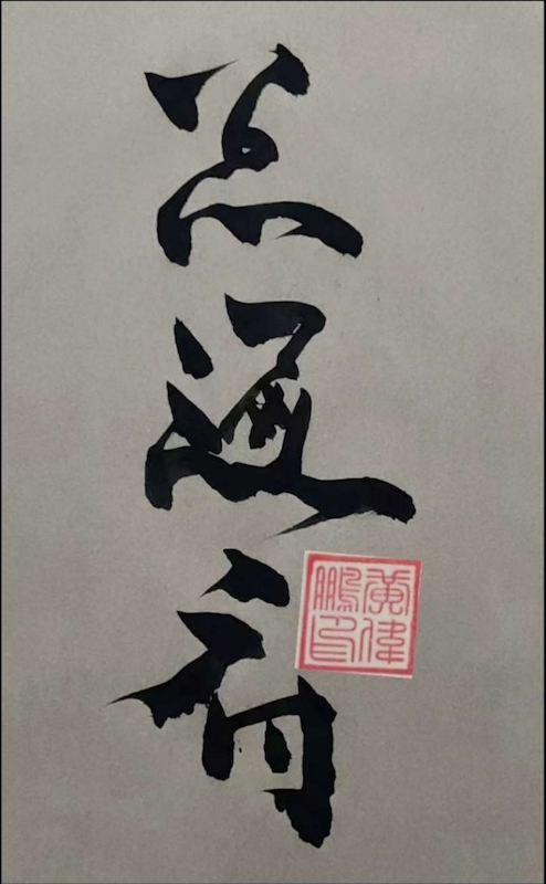 黄伟鹏入选中国书画家数据库认证书法家