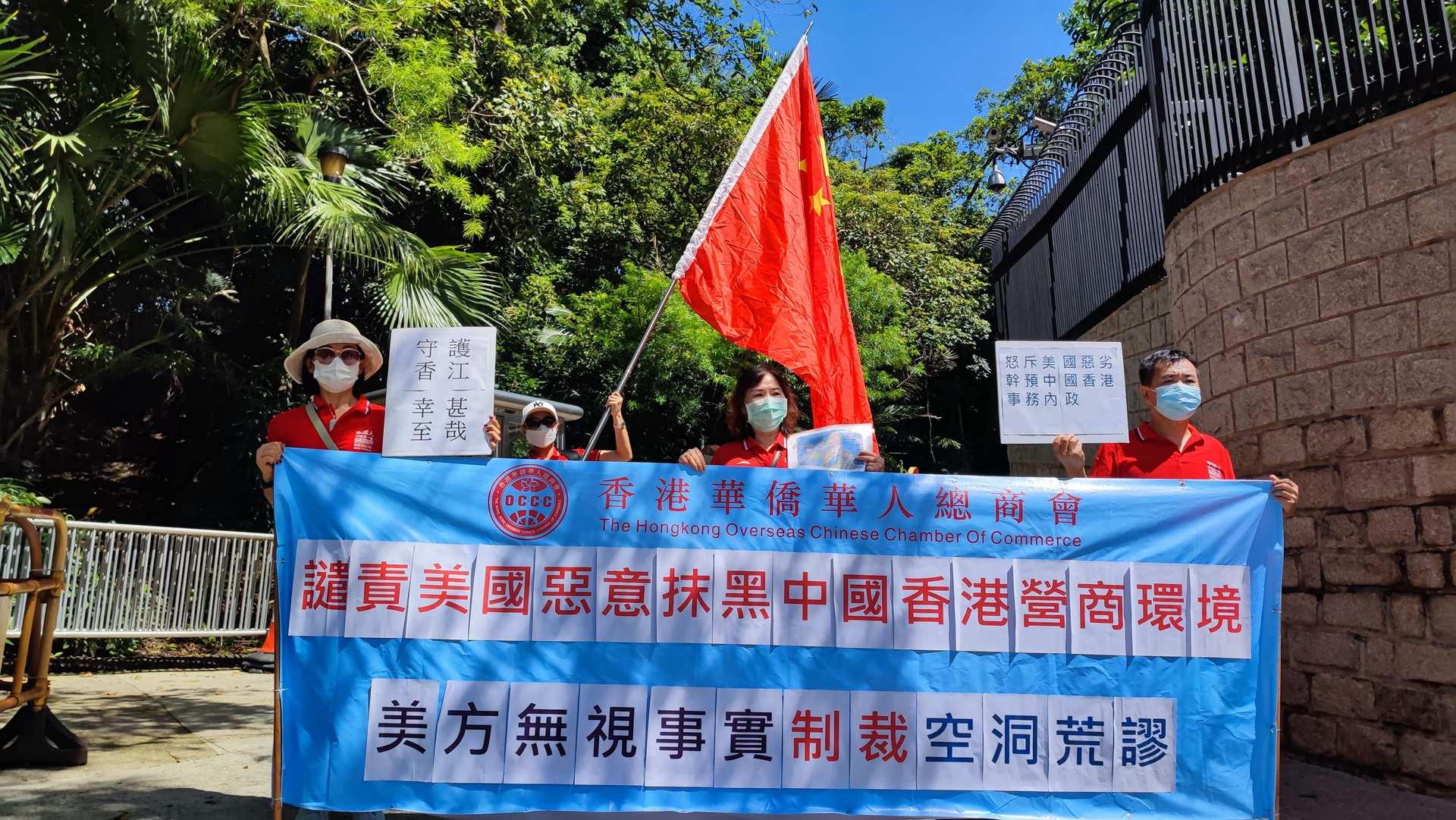 香港華僑華人總商會強烈譴責美國無理制裁,抹黑香港營商環境,粗暴干預香港事務和中國內政