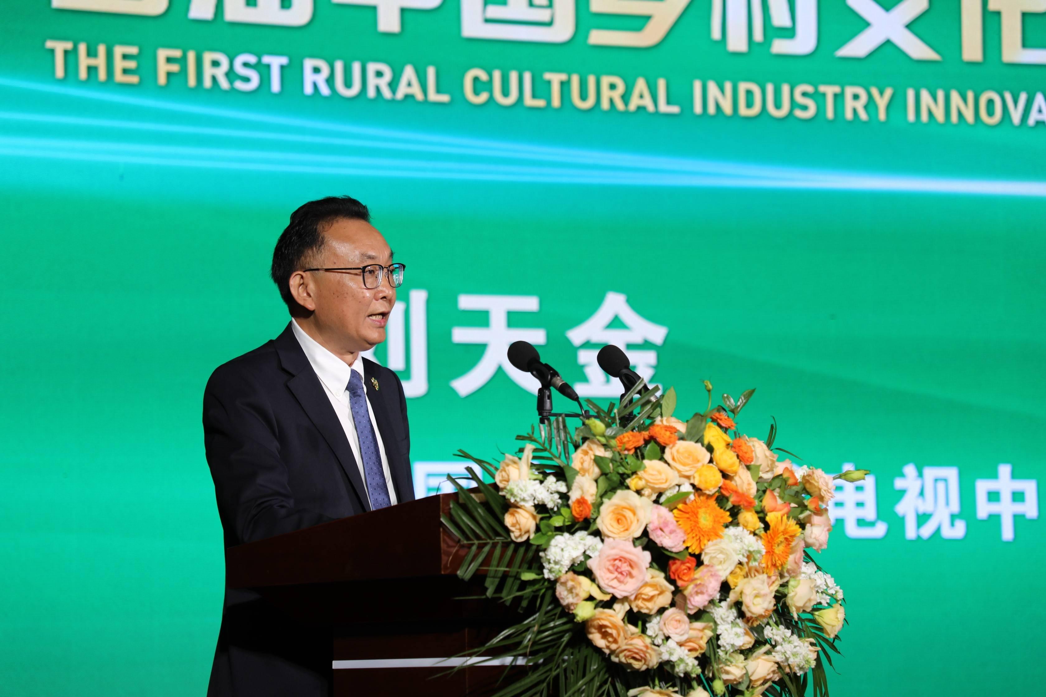 首届中国乡村文化产业创新发展大会在辽宁盘锦举办